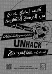UNHACK by DiamantSoft