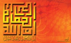 Islamic Calligraphy 8 by firdausmahadi