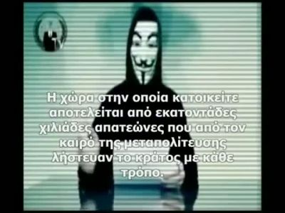 Anonymous - Second Message To Greece by Quadraro