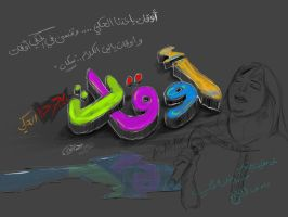 AWQAT by ahmed-Alsheme