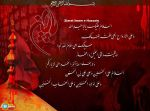 imam hussain a.s by Syed-Hasan-Jaan