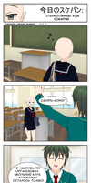 Kyo no Sukeban: stereotypical turn of events by UsagiToxic