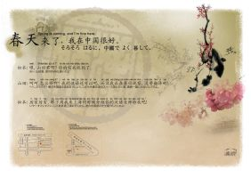 AD for hanyuan - spring by jaywang