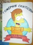 Homer In the childhood by HeinousFlame