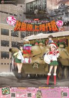 Christmas Girls und panzer with World of Tanks by lordsjaak