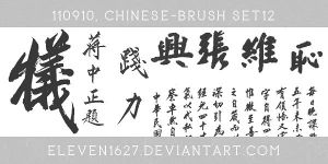 110910_Chinese12_by_eleven by eleven1627