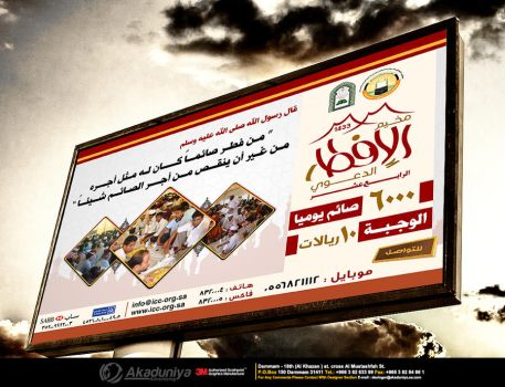 Mokhiam Al Eftar Billboard #01 by xmangfx