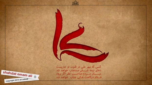 Shadat Emam Ali by alizahed