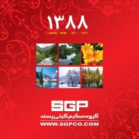 calendar sgp all product by mirzaie