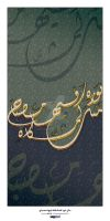 mathalo nooreh - calligraphy by myaz000