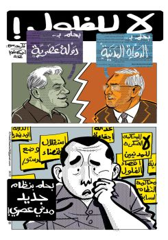 Elections by 7amada
