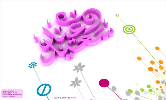 Happy Eid 2010 by hashem3d