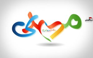 mahdi-in-to-my-heart by shiawallpapers