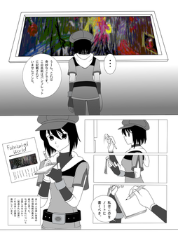 Entering Fabricated World [Setsuko] Page 2 by Taffy-Chan
