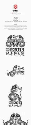 Chinese new year 2013 // Year of the snake by Lemongraphic