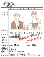 Wedding Certificate by chatenoir