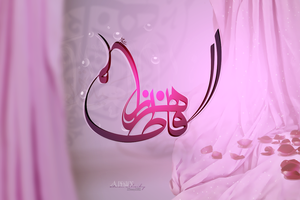 Birth Fatima Al Zahra by Alhur-Graphics