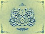 Most Gracious,Most Merciful 15 by calligrafer