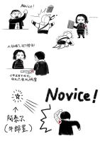 Punch that Novice by sunsetagain