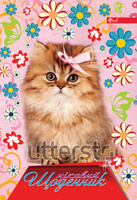 Kitty diary cover by leila1605