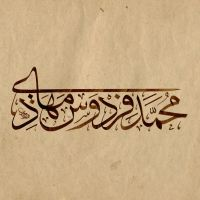 My Name in Khat Thuluth by firdausmahadi