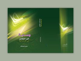 Emam ali cover book02 by Visual-Vision-co