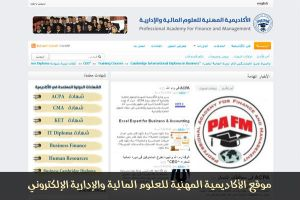PAFM Website ! by Mahmoudbassam