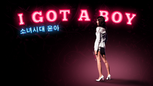 Yoona - I Got a Boy by JeanV