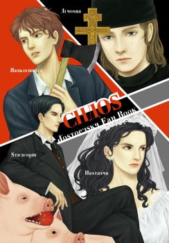 Dostoevsky fan book 'CHAOS' by jd-loge