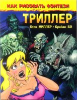 An American Werewolf in Russia by stvnhthr