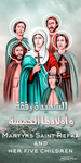 Martyrs Saint Rebecca and her five childr by mrmr96