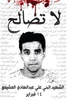 First Bahraini martyr Ali Mushamea in 14 rev by Zorba10