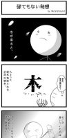 4-koma, Japanese only by Waterdroplet-s