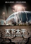 Peace and Safety by karei