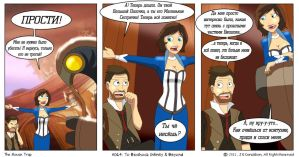 Bioshock Infinity And Beyond RUS by lezisell