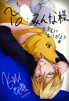 Kise: Thank you for the birthday wishes by 3ternal-Star