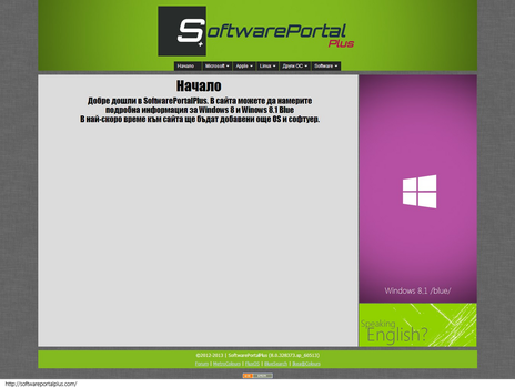 SoftwarePortalPlus 8.0.328373.sp_60513 by SoftwarePortalPlus