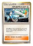 Falkner 014 020 by cscdgnpry