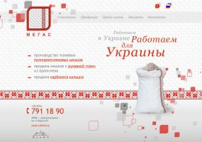 Megas Company Site by vertus-design-being