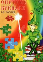 Cover_MArusyak_book by edmona1980