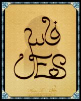 Fes Calligraphy by SquazerArt