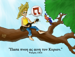 Psalm 150 - Praise the LORD (GREEK) by eJcalado
