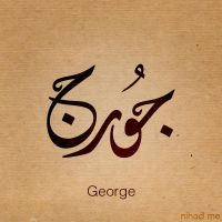 George name by Nihadov