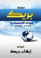 Ehab Break  Cover Des1 by sama4adv