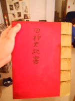 Fushigi yuugi Universe of the four gods book by Wingeddeath243