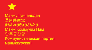 Flag of the Manchu Communist Party by kyuzoaoi