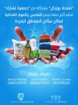 Charity Poster by Hamdan-Graphics