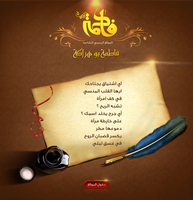 Fatma intro .... poet site intro 1 by begha