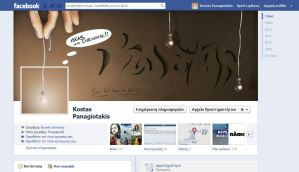 Facebook Timeline Design by Panagiotakis