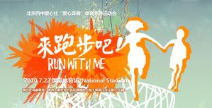 Run with me program by wipetty